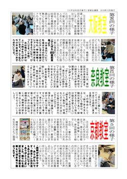 通信大阪90回奈良82回京都5回 (1)