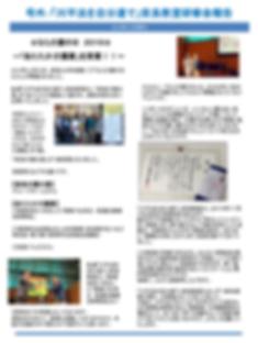 号外:奈良教室の会報 (1).png