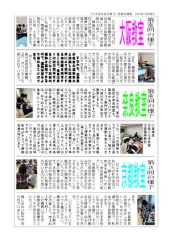 通信大阪88回奈良80回京都3回