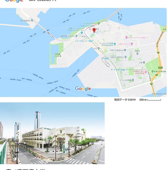 森ノ宮医療大学.png