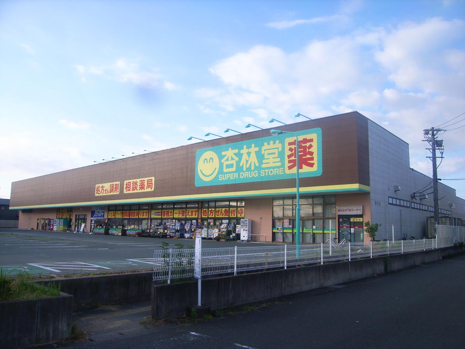 杏林堂姫街道店