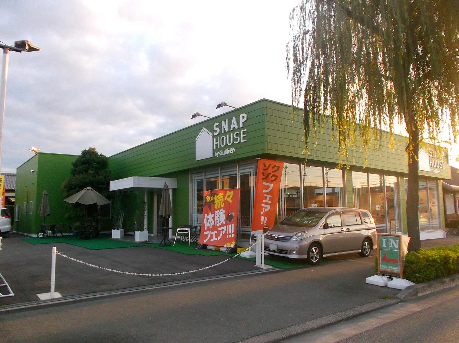 SNAP HOUSE 浜松新津町店