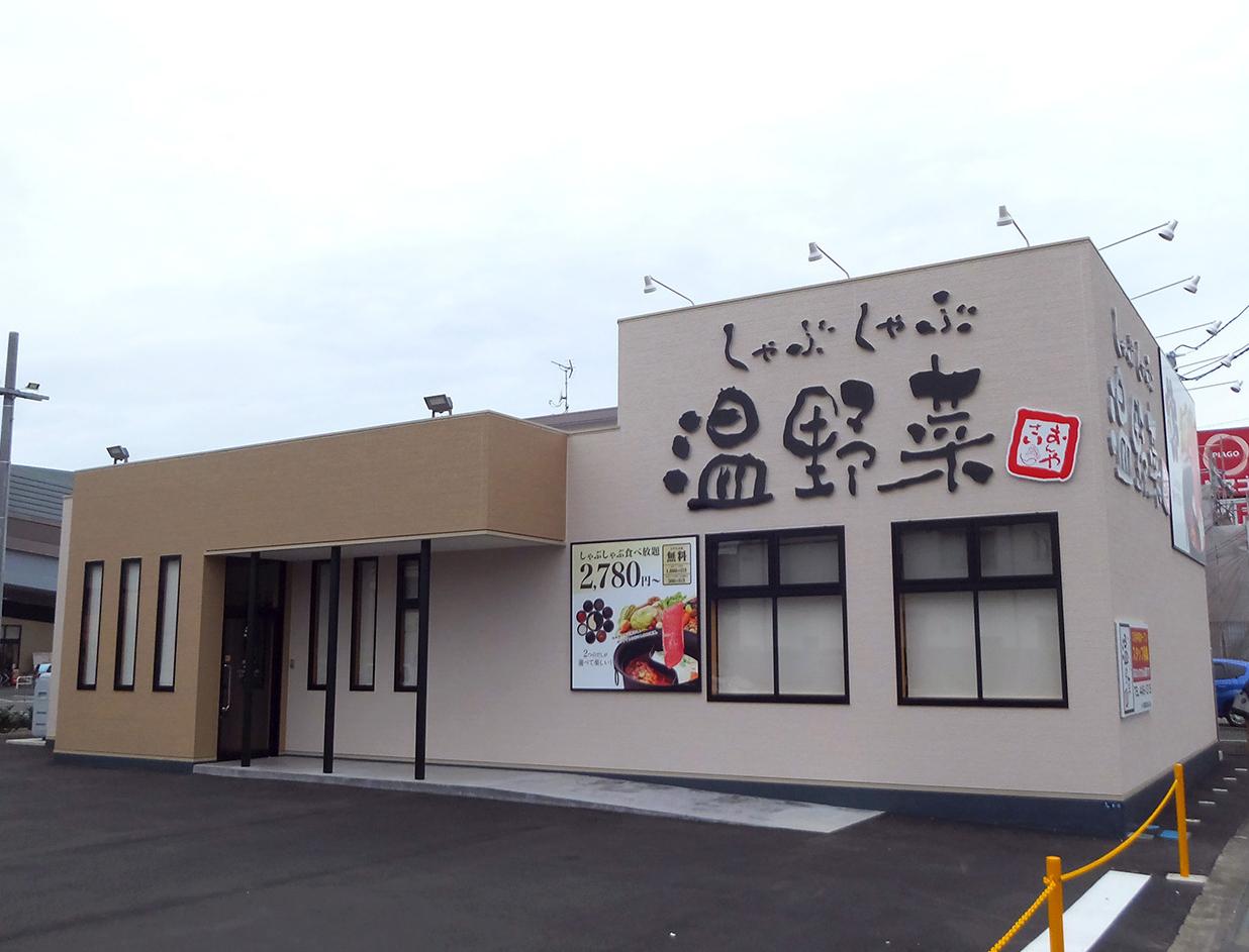 しゃぶしゃぶ温野菜泉店