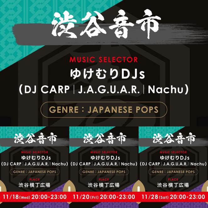 11/18|20|28 渋谷音市