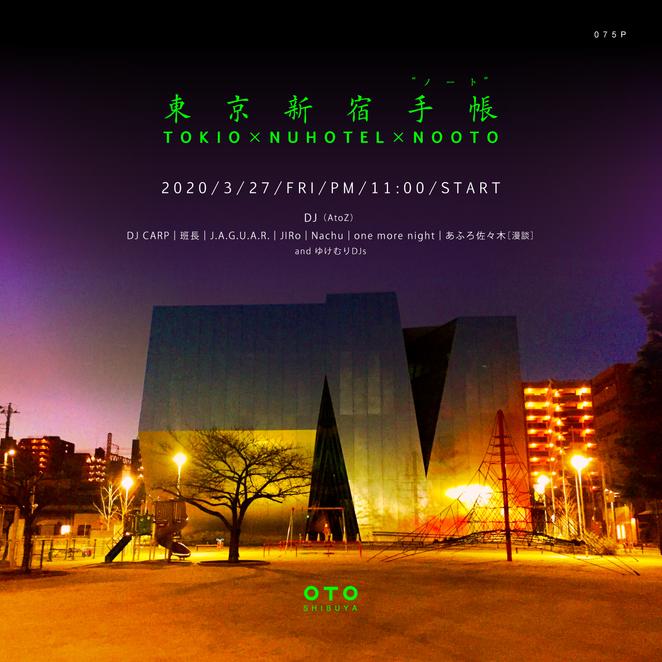 3/27 東京新宿手帳