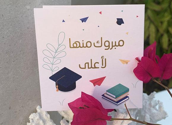مبروك منها لأعلى  Graduation Card