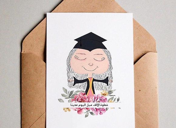 خطوة الألف ميل Graduation Cards (small size)