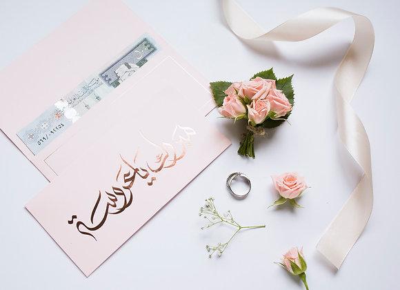 مبروك يا عروسة  Cards