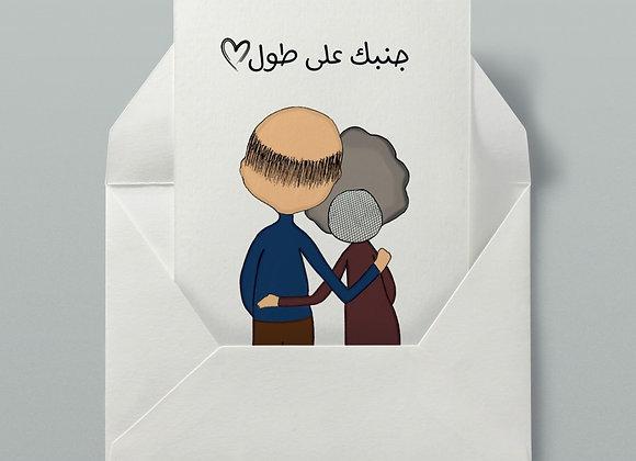 Forever Love (medium size)