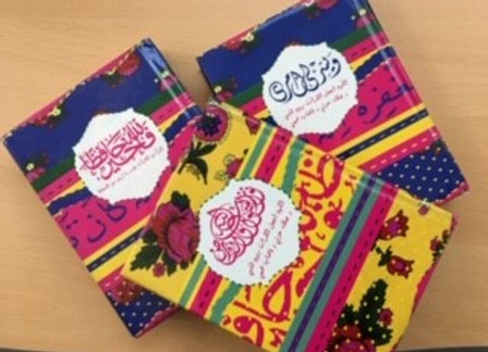 Quran with Ayat (Hard Cover small)