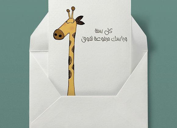 Birthday Giraffe (medium size)
