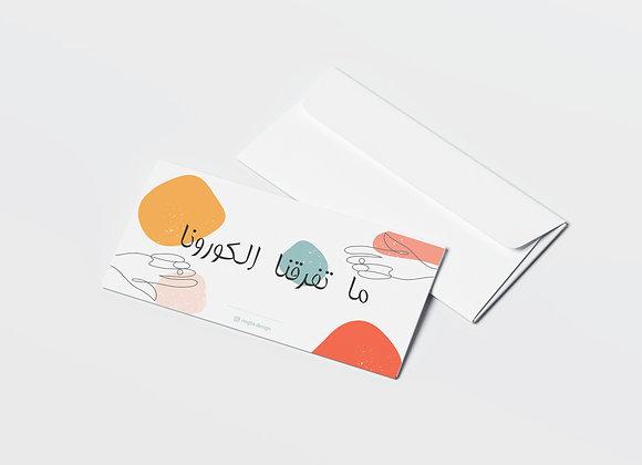 Corona Eid Envelope (Set of 10)