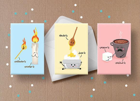 يا عسل يا مدوبني يا مشعللني Greeting Cards