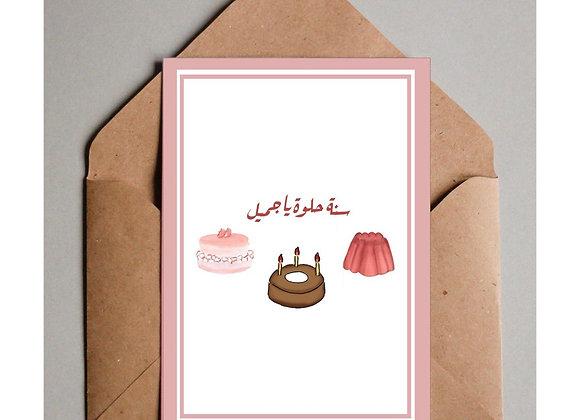 Birthday Wishes Cards (big)