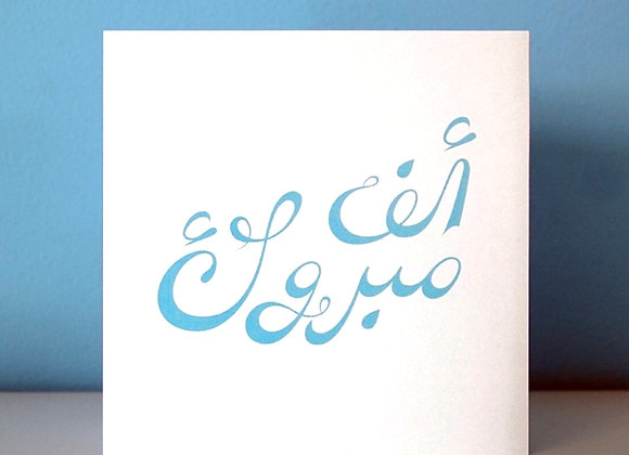 Alf Mabrook Cards