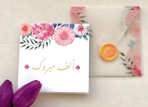 Congratulation Greeting Cards