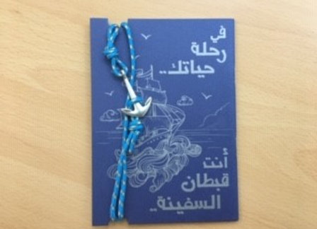 في حياتك أنت قبطان السفينة  Booklet with a Bracelet