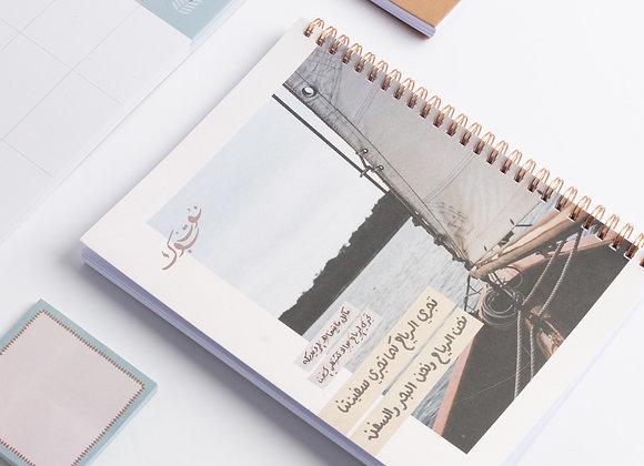 Ship Notebook دفتر تجري الرياح