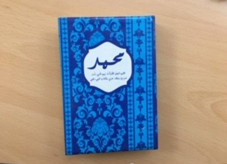 Islamic Design Quran with Names (hardcover small)