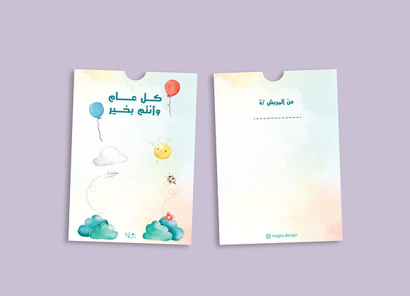 Bright Eid Envelope (Set of 5)