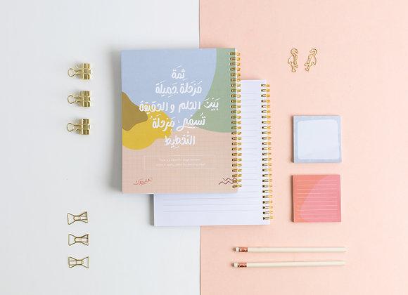 Planning Stage Notebook دفتر مرحلة التخطيط