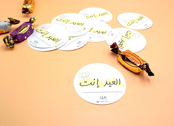 Eid stickers (Pack of 10)