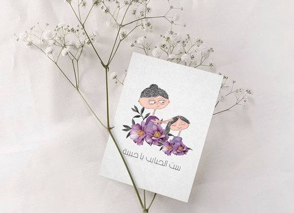Mother's Day Card (medium size)