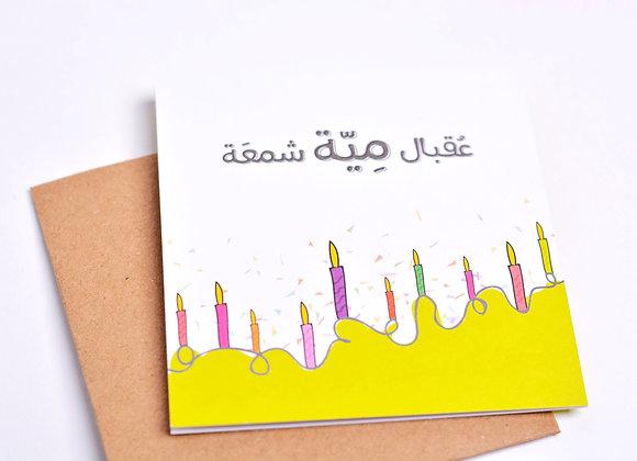 عقبال مية شمعة Birthday Cards