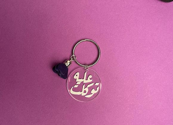 Acrylic Key Chain (عليه توكلت)