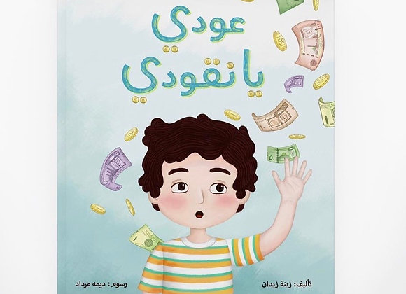 عودي يانقودي Children's Book