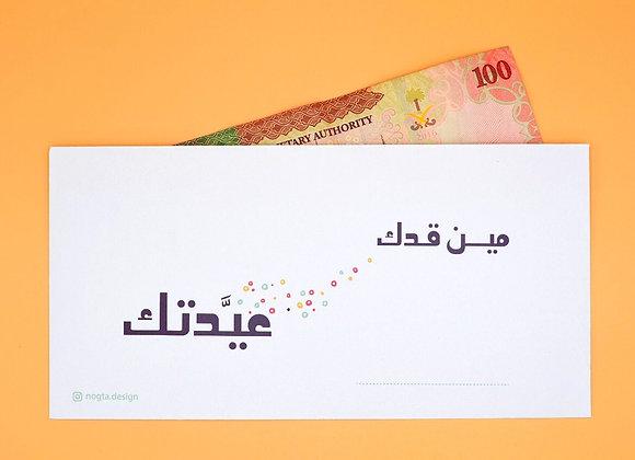 مين قدك Eid Envelopes