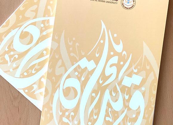 DAH NotePad