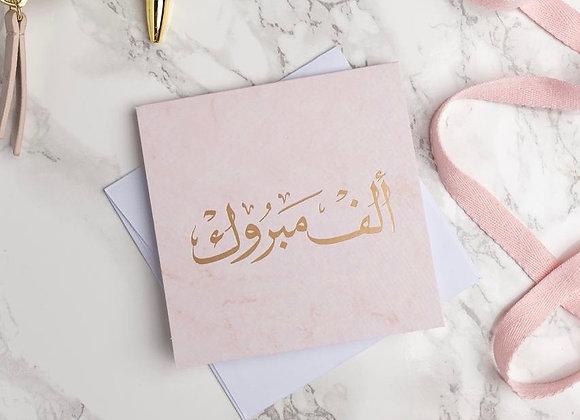 Mabrouk Card