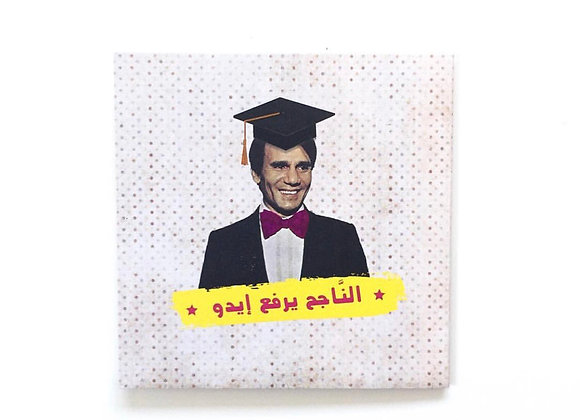 الناجح يرفع ايدو Big Graduation Card