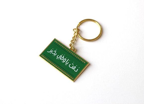 KSA Key Chain