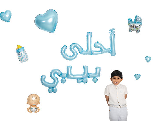 Ahla Baby Collection Baloon