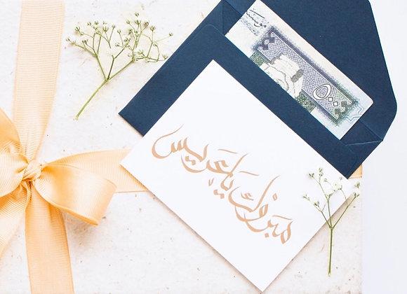 Congrats مبروك ياعريس
