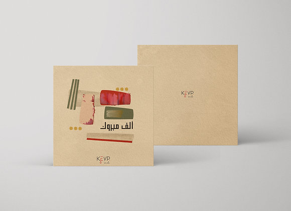 Congratulation Greeting Card (ألف مبروك)