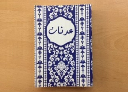 Quran with Names (Softcover small)