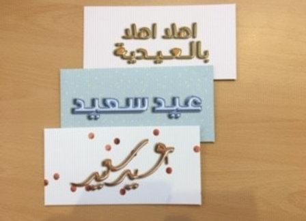 Eidiya Envelope (Pack of 12)