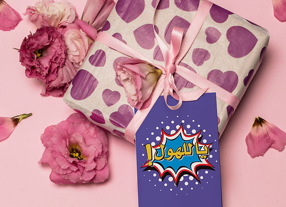 يا للهول Greeting Cards