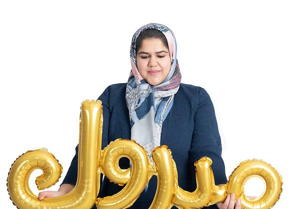 Mabrouk Gold Baloon