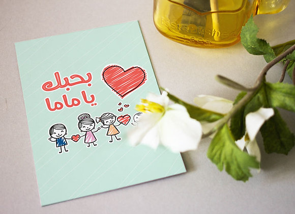 بحبك يا ماما Greeting Cards