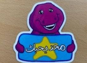 Barney Sticker