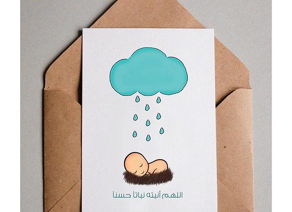 اللهم انتبته   Cards (mini)