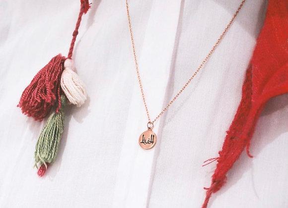 Al-Hafeez Necklace