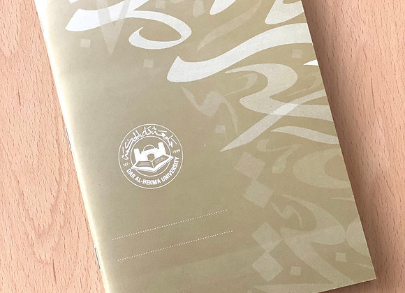 DAH 20th Anniversary Notebook