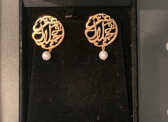 عز و إجلال Earring - Gold