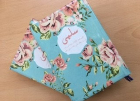 Floral Quran with Names (hardcover small)