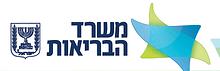 לוגו-משרד-הבריאות-1.png